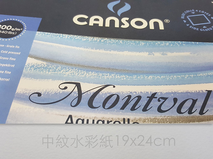 Canson Montval 300gsm 水彩紙
