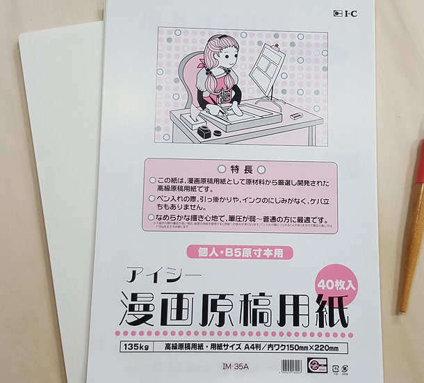 日本漫畫原稿紙
