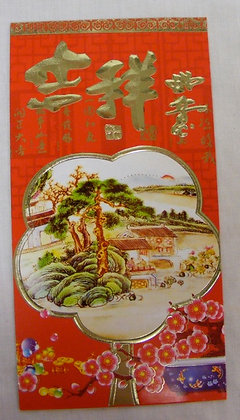 Chinese Lucky Red Envelopes (Medium)