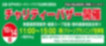 クリーンプランニング様_横断幕.jpg