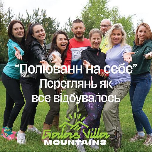 GV_21-23.05_carpathian_end.jpg