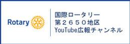 Youtube広報チャンネル.jpg