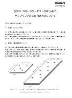 SOFIX分析のため土壌-001.jpg
