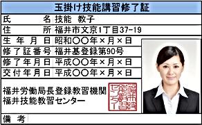 修了証(見本).png