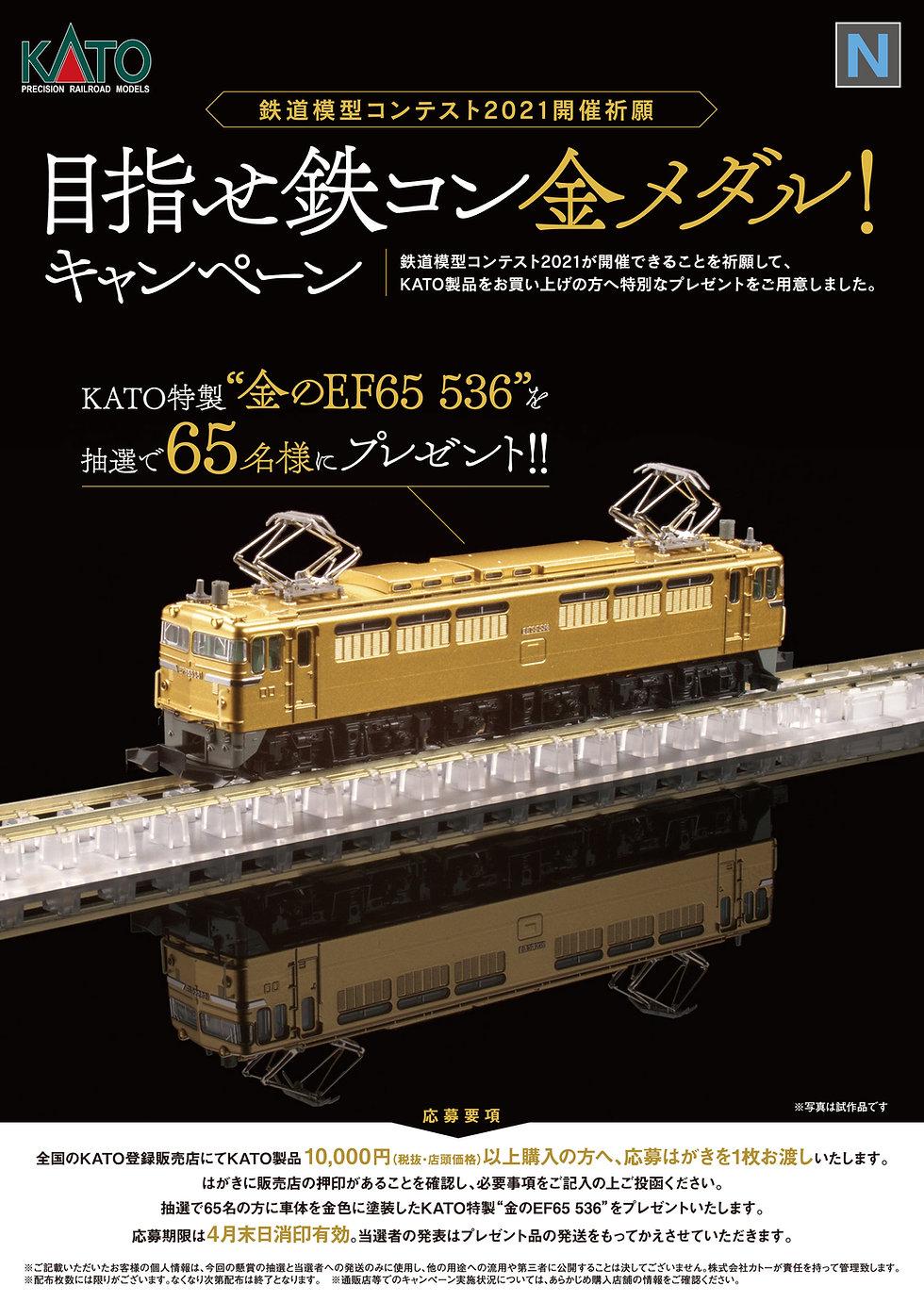 kato_goldEF65.jpg