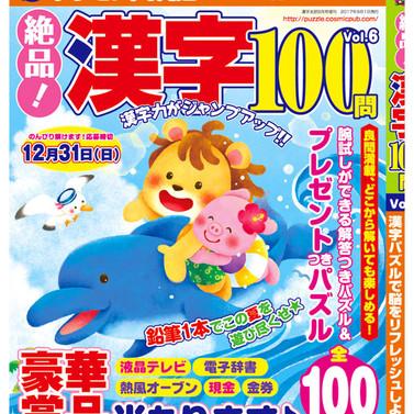 絶品!漢字100問 vol.6