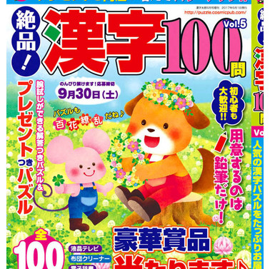 絶品!漢字100問 vol.5