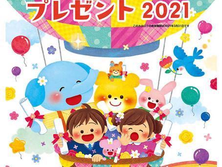 進級卒園記念プレゼント カタログ2021