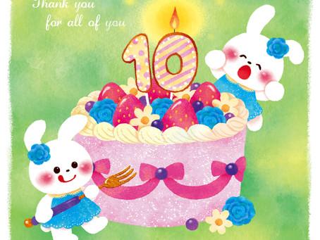 10周年!