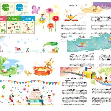 ピアノのほん 1〜3