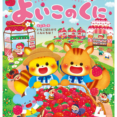 yoiko_2004.jpg