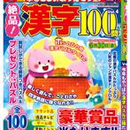 絶品!漢字100問 vol.4
