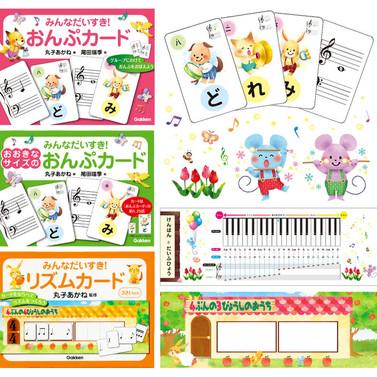 おんぷカード・リズムカード
