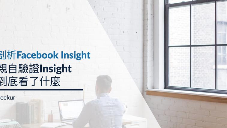 剖析Facebook Insight - 親自驗證Insight 到底看了什麼