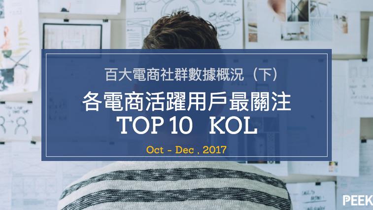 百大電商社群經營概況(下)活躍用戶都在看哪些KOL?