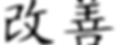 Kaizen-1900x700_c.png