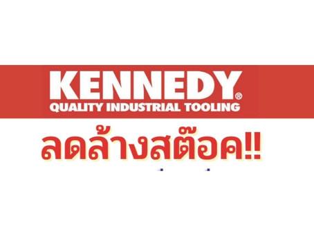 สินค้าแบรนด์ KENNEDY  ลดล้างสต๊อค !!