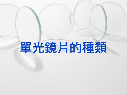 蔡司單光鏡片的種類