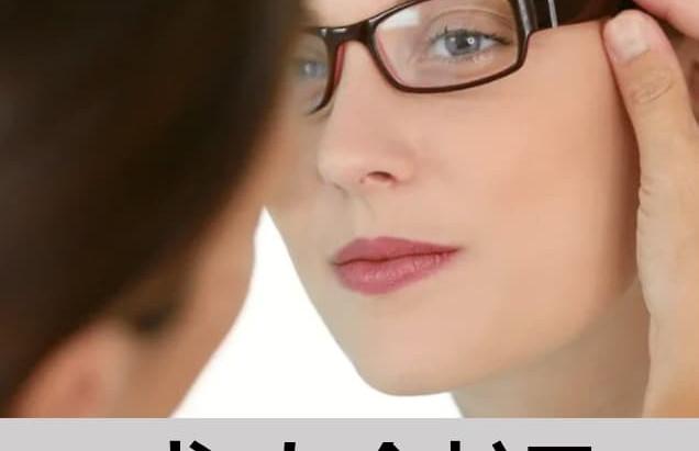 成人斜視?鬥雞眼、脫窗 |視康佳蔡司驗光中心 |斜視。原因。影響。症狀