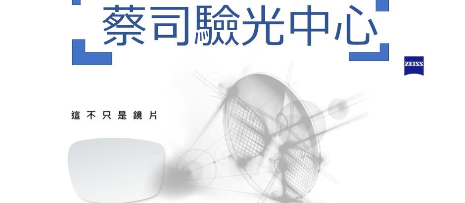 彰化蔡司驗光中心 | 蔡司視光中心 | 視康佳眼鏡