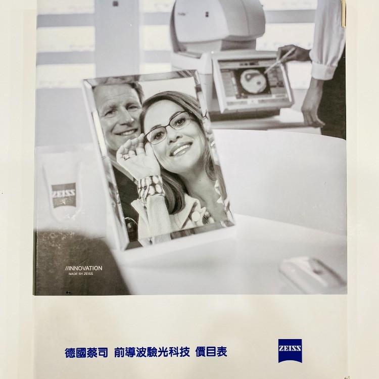 蔡司前導波鏡片需要比相同品項的蔡司鏡片,多付出9000新台幣的費用。