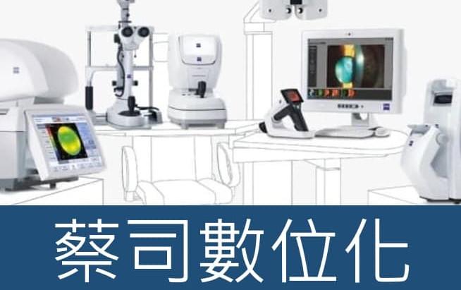 蔡司數位化驗光流程|視康佳蔡司驗光中心 |彰化-員林-預約制。