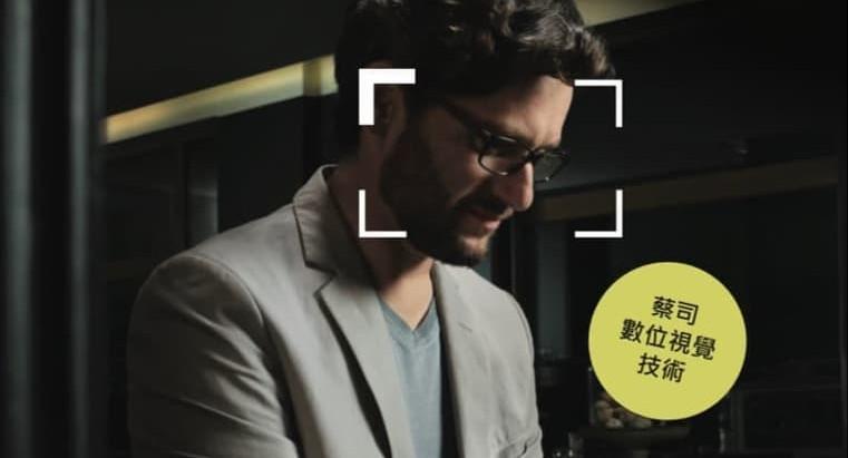 2021蔡司智銳3C數位鏡片 ZEISS smartlife digital lens 最新價格 |視康佳、蔡司、銀離子、價格