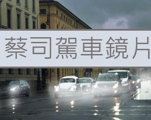 夜間開車防眩光-駕車鏡片 - 蔡司 駕車鏡片DriveSafe  | 視康佳蔡司鏡片經銷商。