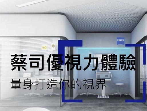 2021蔡司優視力體驗中心 / 蔡司驗光推薦/ 視康佳眼鏡