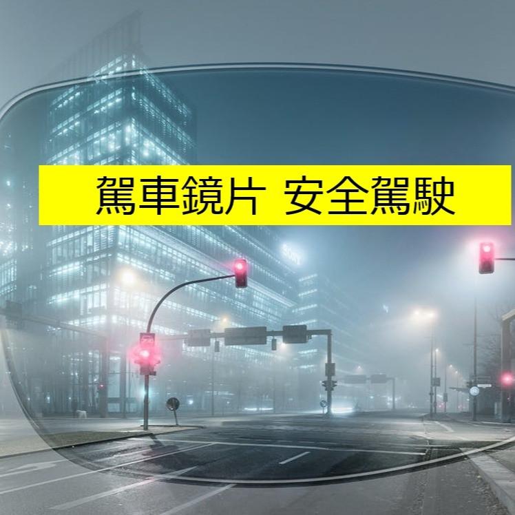 安全駕駛-蔡司駕車防眩光鏡片