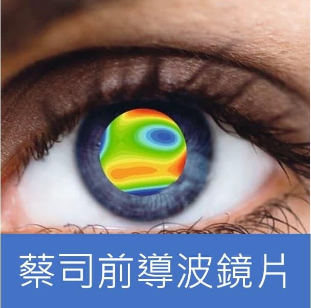 蔡司前導波鏡片的製造還考慮了鏡片在眼鏡架中時如何放置在佩戴者眼前的方式,以提供最準確的鏡片度數和盡可能清晰的視力。