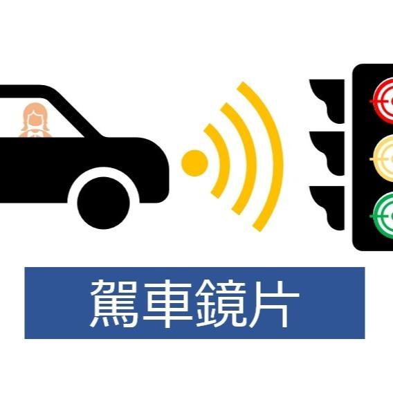 用於更清晰交通評估的鏡頭;非常適合日常情況