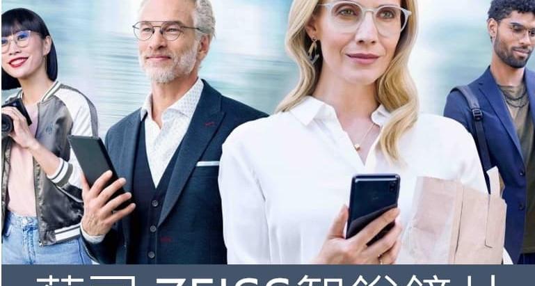 蔡司 ZEISS智銳鏡片 SmartLife |視康佳蔡司驗光中心 |蔡司經銷商