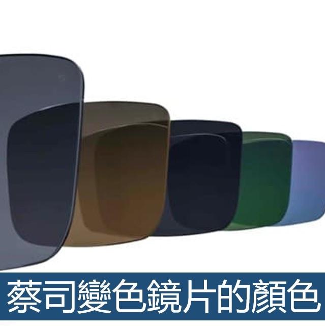 灰色和棕色,以及最新的深灰色、先鋒綠色和藍色