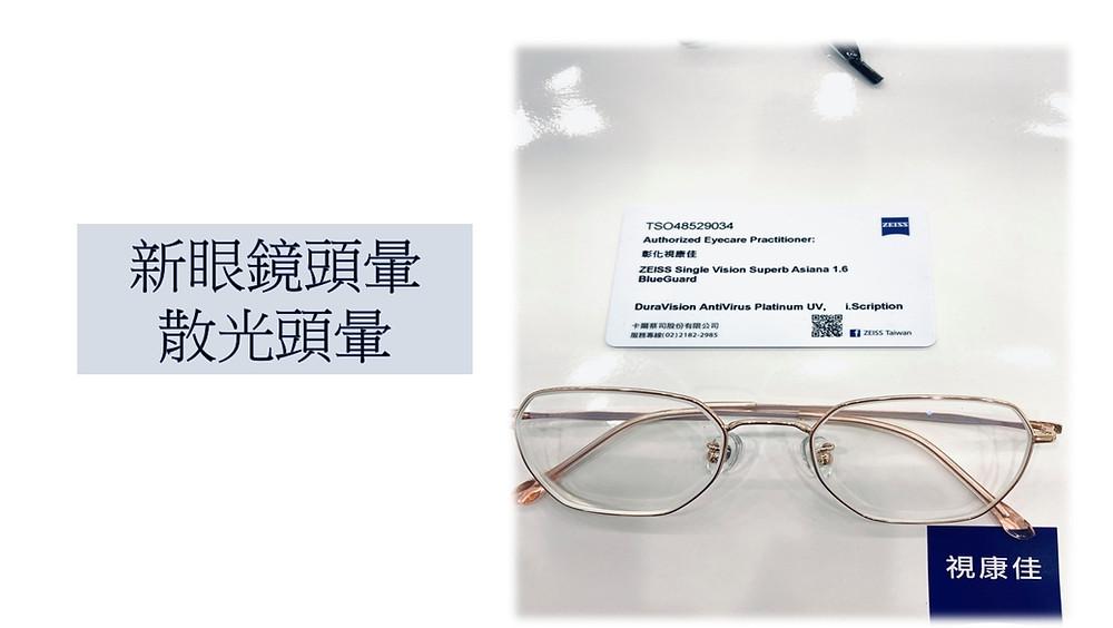 新眼鏡頭暈、散光頭暈、新眼鏡適應