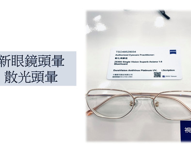 新眼鏡頭暈   散光頭暈   視康佳眼鏡。碩士學位驗光師胡景夏。