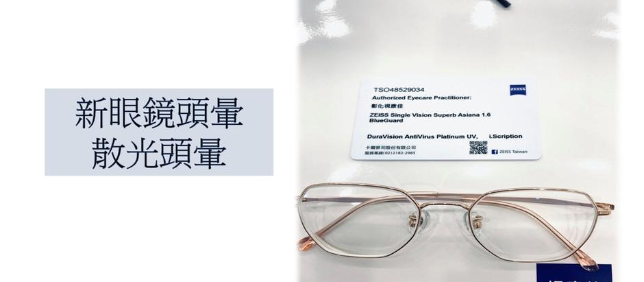 新眼鏡頭暈 | 散光頭暈 | 視康佳眼鏡。碩士學位驗光師胡景夏。