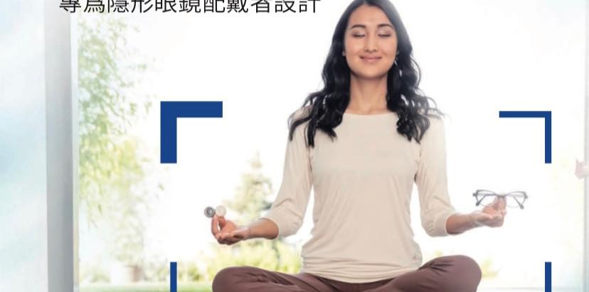 2021蔡司菁悅鏡片新品發表/價格 ZEISS EnergizeMe。視康佳眼鏡。最新價格。紓壓。減壓。經銷商。
