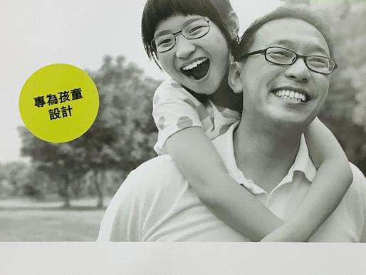 蔡司兒童近視管理鏡片 。視康佳眼鏡。蔡司成長樂鏡片 蔡司成長悅鏡片 。