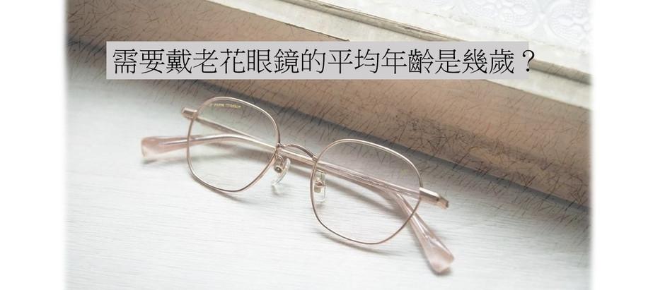 老花眼鏡使用10大疑問 ? 視康佳眼鏡