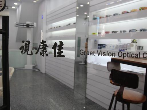 眼鏡行推薦、配眼鏡推薦  |視康佳眼鏡。科技改變眼界 視界從此不同,發現雙眼視覺潛力,創造無限可能。