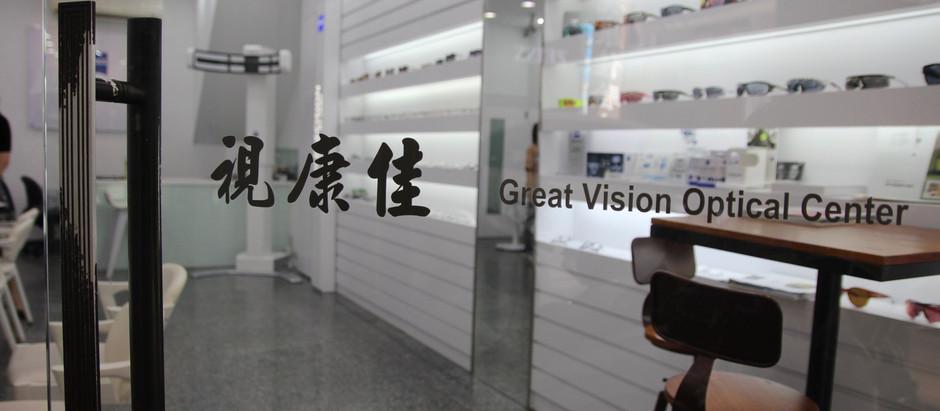 【 眼鏡行推薦】配眼鏡推薦  |視康佳眼鏡。科技改變眼界 視界從此不同,發現雙眼視覺潛力,創造無限可能。