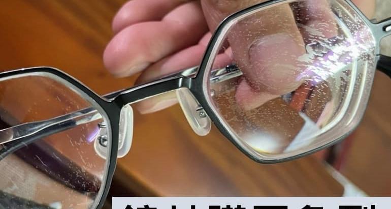 鏡片膜層龜裂脫膜的原因?|視康佳蔡司驗光中心 |鏡片保養。保固
