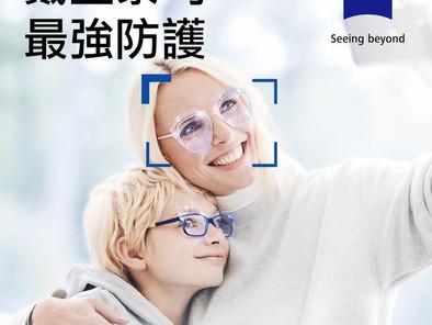 兒童濾藍光鏡片推薦 視康佳眼鏡。蔡司成長樂 / 成長悅鏡片。鑽金藍光防護鏡片。兒童藍光鏡片。
