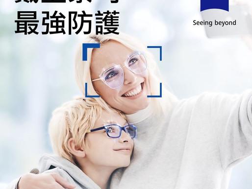 兒童防藍光鏡片。蔡司兒童專用鏡片。蔡司成長樂 / 成長悅鏡片。鑽金藍光防護鏡片。眼鏡行。配眼鏡。推薦。