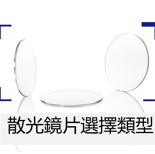 矯正鏡片使用了不同類型的鏡片折射率