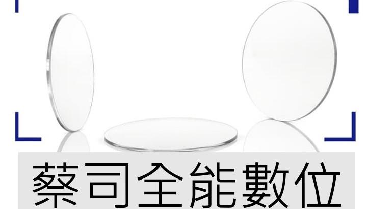 蔡司全能數位漸進多焦點鏡片價格|視康佳蔡司驗光中心|鏡片種類