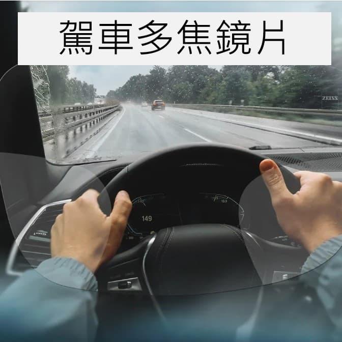 動態視覺,可從道路到儀表板和後視鏡快速重新聚焦。非常適合日常活動。