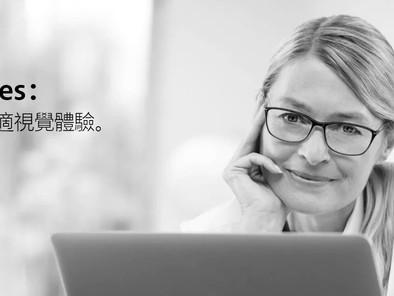 蔡司新世代辦公型鏡片 紓壓鏡片。享受享受工作時的舒適視覺體驗
