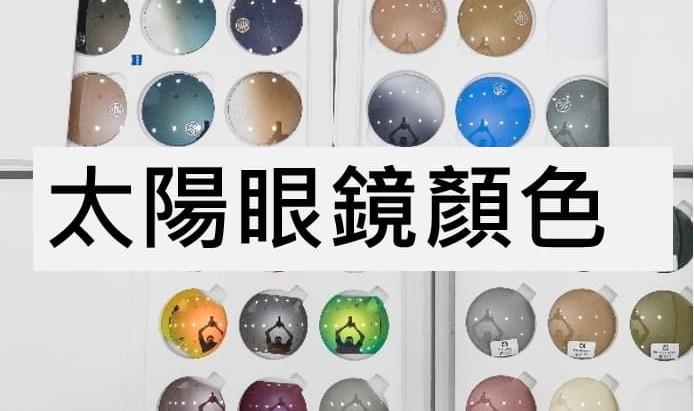 太陽眼鏡顏色如何選擇 |視康佳蔡司驗光中心 |作用 。度數 。墨鏡 。 偏光